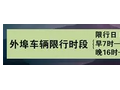 全运会期间天津市禁止危险化学品(含剧毒化学品)运输车辆通行